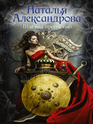 cover image of Шаг над пропастью