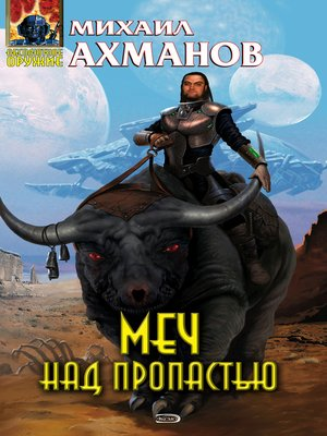cover image of Меч над пропастью