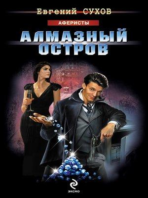 cover image of Алмазный остров