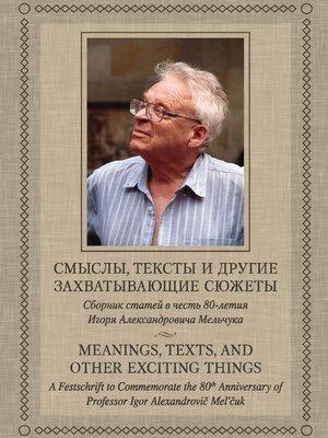 cover image of Смыслы, тексты и другие захватывающие сюжеты