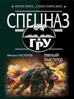 cover image of Умный выстрел