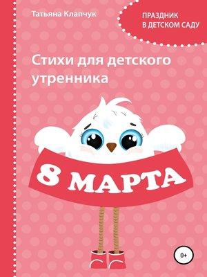 cover image of Стихи для детского утренника. 8марта