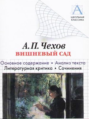 cover image of А. П. Чехов «Вишневый сад». Краткое содержание. Анализ текста. Литературная критика. Сочинения
