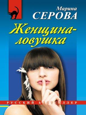 cover image of Женщина-ловушка