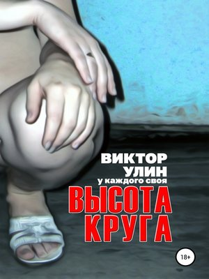 cover image of Высота круга