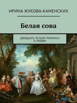 cover image of Белая сова. Двадцать четыре романса олюбви