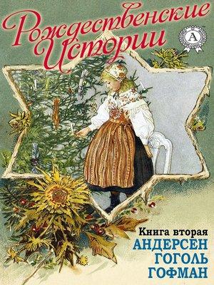 cover image of «Рождественские истории». Книга вторая. Андерсен Г.Х.; Гоголь Н.; Гофман Э.