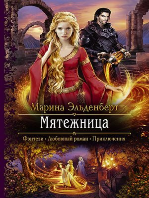 cover image of Мятежница