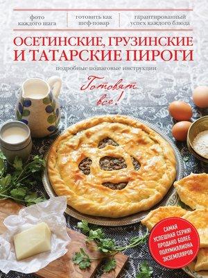 cover image of Осетинские, грузинские и татарские пироги