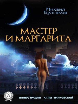 cover image of Мастер и Маргарита (Иллюстрированное издание)
