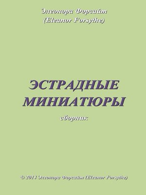 cover image of Эстрадные миниатюры