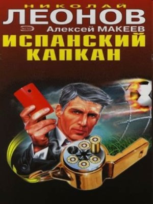 cover image of Испанский капкан