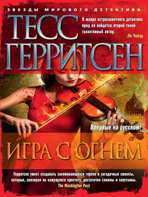 cover image of Игра с огнем (сборник)