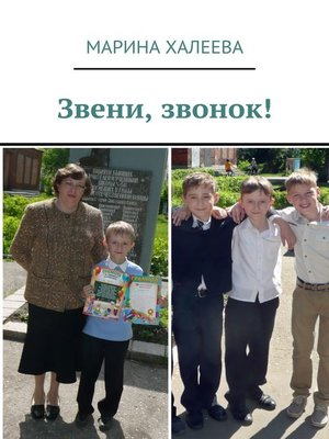 cover image of Звени, звонок!