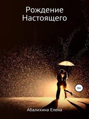 cover image of Рождение Настоящего