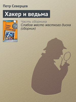 cover image of Хакер и ведьма