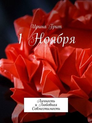 cover image of 1 Ноября. Личность и любовная совместимость