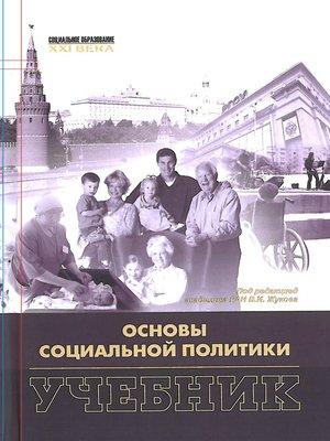 cover image of Основы социальной политики