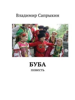 cover image of Буба. Повесть