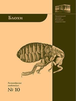 cover image of Блохи – домашние или домовые животные?