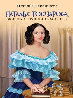 cover image of Наталья Гончарова. Жизнь с Пушкиным и без