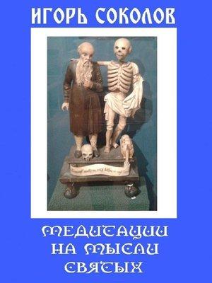 cover image of Медитации намысли святых