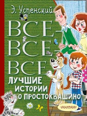 cover image of Все-все-все лучшие истории о Простоквашино