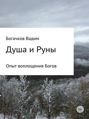 cover image of Душа и Руны. Опыт воплощения Богов