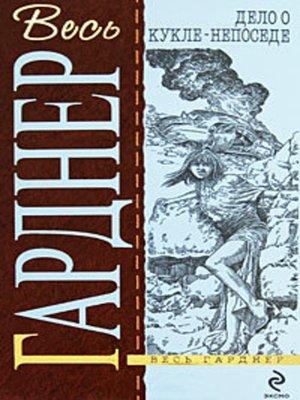 cover image of Дело мифических обезьян