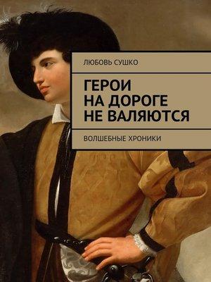 cover image of Герои надороге неваляются. Волшебные хроники