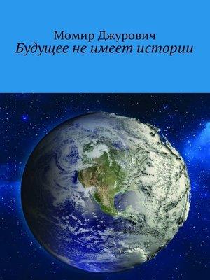 cover image of Будущее не имеет истории