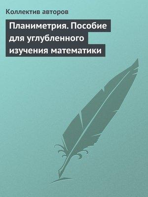 cover image of Планиметрия. Пособие для углубленного изучения математики