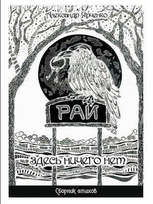 cover image of Рай. Здесь ничего нет. Часть II