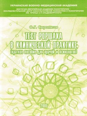 cover image of Тест Роршаха в клинической практике