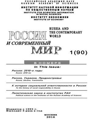 cover image of Россия и современный мир №1 / 2016