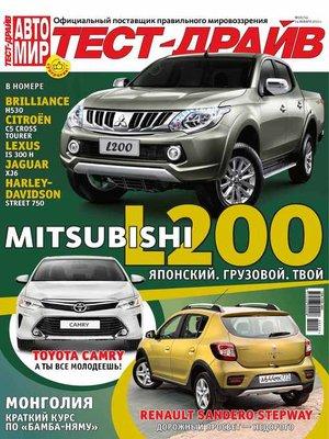 cover image of Журнал «Тест-Драйв» №02/2015