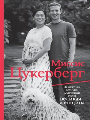 cover image of Миссис Цукерберг