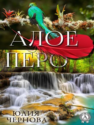 cover image of Алое перо