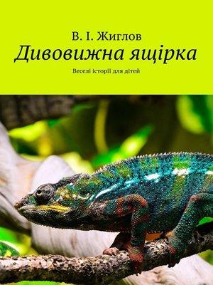 cover image of Дивовижна ящірка. Веселі історії для дітей