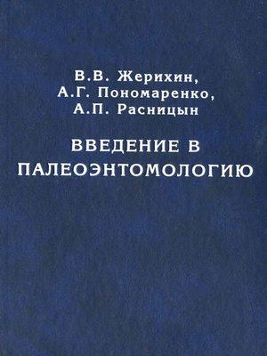 cover image of Введение в палеоэнтомологию