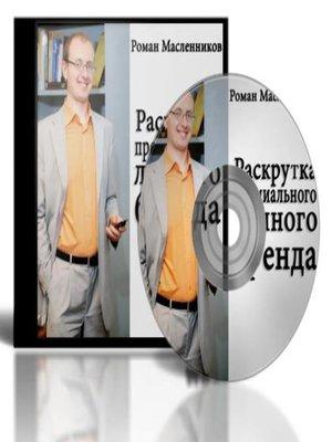 cover image of Раскрутка премиального личного бренда