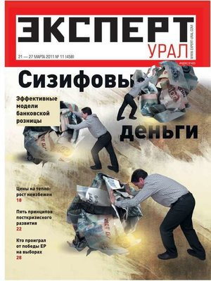 cover image of Эксперт Урал 11-2011