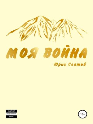 cover image of Моя война