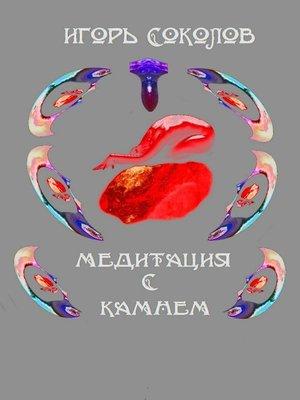 cover image of Медитация скамнем