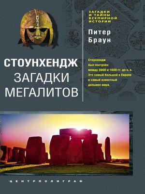 cover image of Стоунхендж. Загадки мегалитов