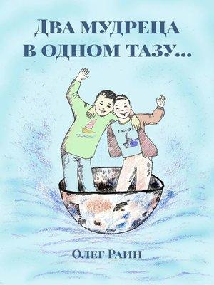 cover image of Два мудреца водном тазу...