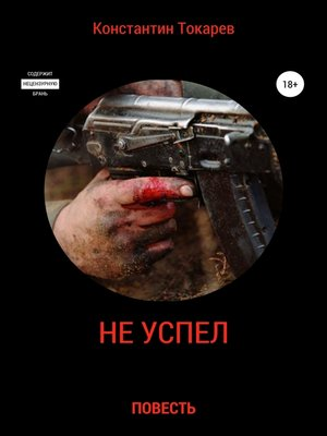 cover image of Не успел...