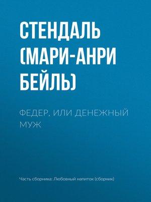 cover image of Федер, или Денежный муж