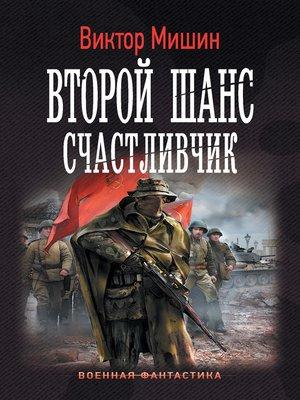 cover image of Второй шанс. Счастливчик