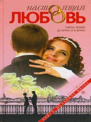 cover image of Настоящая любовь. Тайны любви до брака и в браке